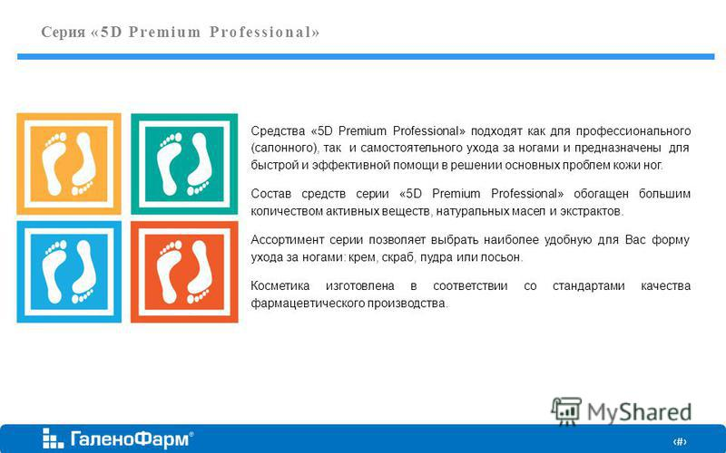 2 Серия «5D Premium Professional» Средства «5D Premium Professional» подходят как для профессионального (салонного), так и самостоятельного ухода за ногами и предназначены для быстрой и эффективной помощи в решении основных проблем кожи ног. Состав с
