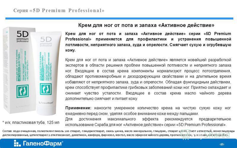 4 Крем для ног от пота и запаха «Активное действие» Крем для ног от пота и запаха «Активное действие» серии «5D Premium Professional» применяется для профилактики и устранения повышенной потливости, неприятного запаха, зуда и опрелости. Смягчает суху