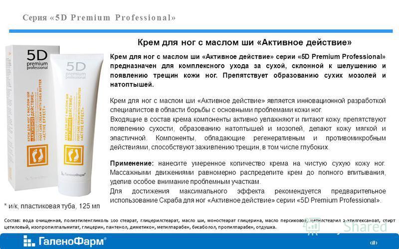 5 Крем для ног с маслом ши «Активное действие» серии «5D Premium Professional» предназначен для комплексного ухода за сухой, склонной к шелушению и появлению трещин кожи ног. Препятствует образованию сухих мозолей и натоптышей. Крем для ног с маслом