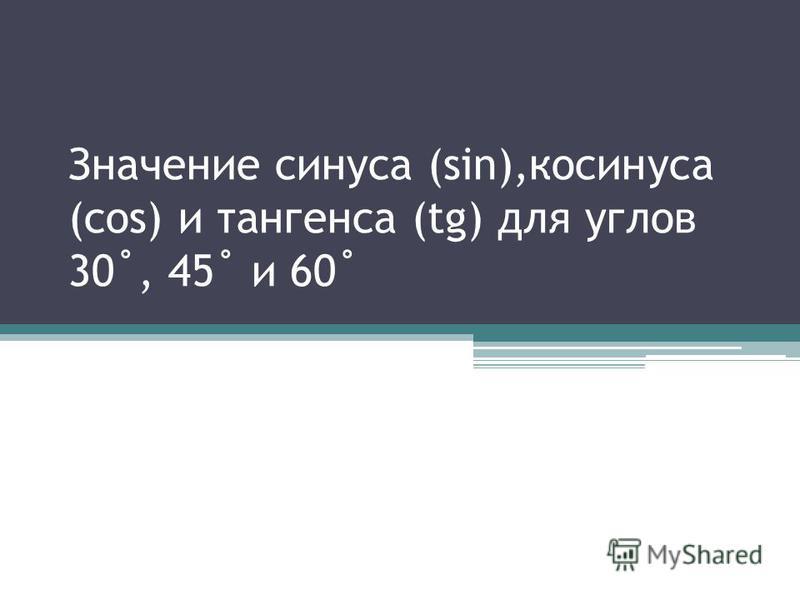 Значение синуса (sin),косинуса (cos) и тангенса (tg) для углов 30˚, 45˚ и 60˚