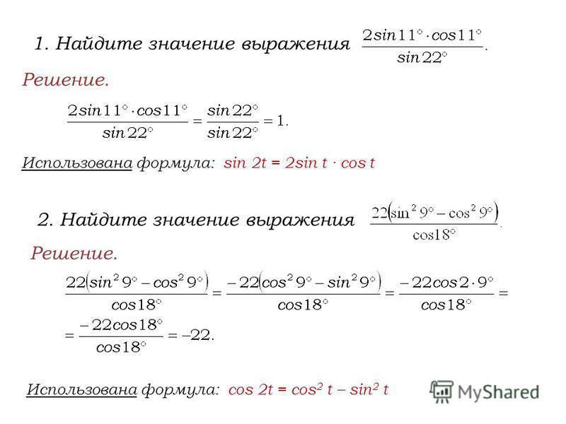 содержание 1. Найдите значение выражения Решение. Использована формула: sin 2t = 2sin t · cos t 2. Найдите значение выражения Решение. Использована формула: cos 2t = cos 2 t – sin 2 t