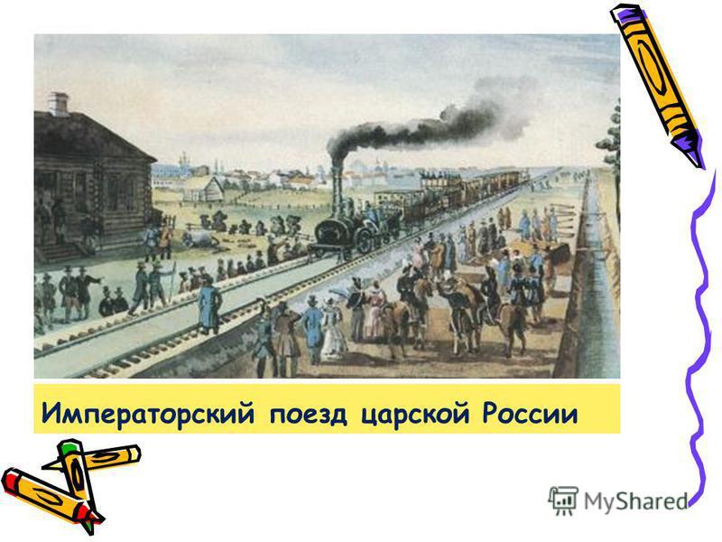 Императорский поезд царской России