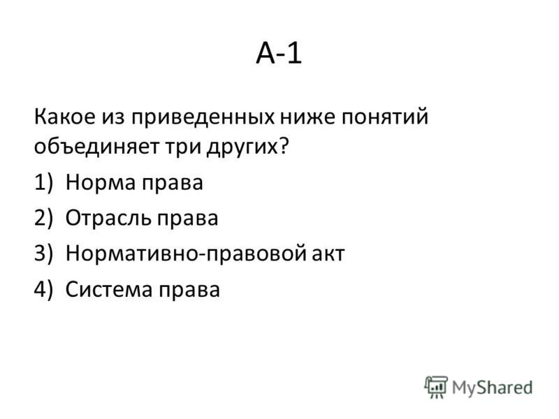 А-1 Какое из приведенных ниже понятий объединяет три других? 1)Норма права 2)Отрасль права 3)Нормативно-правовой акт 4)Система права