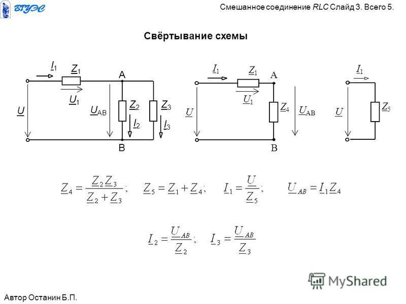 Свёртывание схемы Z1Z1 I1I1 Z4Z4 U U АВ А В U1U1 Z3Z3 Z1Z1 I1I1 Z2Z2 U А В I3I3 I2I2 U1U1 Z5Z5 U I1I1 Автор Останин Б.П. Смешанное соединение RLC Слайд 3. Всего 5.