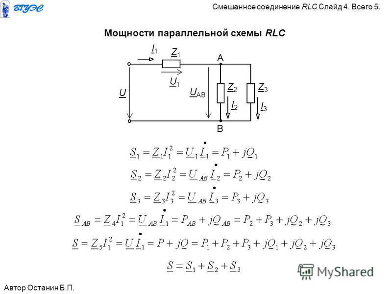 схемы RLC Автор
