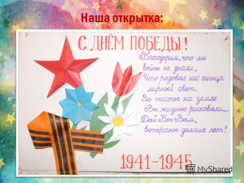 Наша открытка: