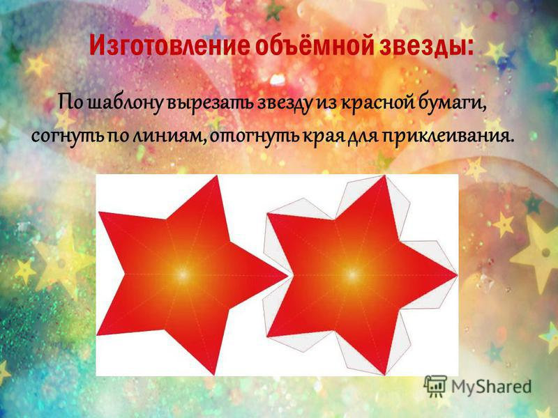 Изготовление объёмной звезды: По шаблону вырезать звезду из красной бумаги, согнуть по линиям, отогнуть края для приклеивания.