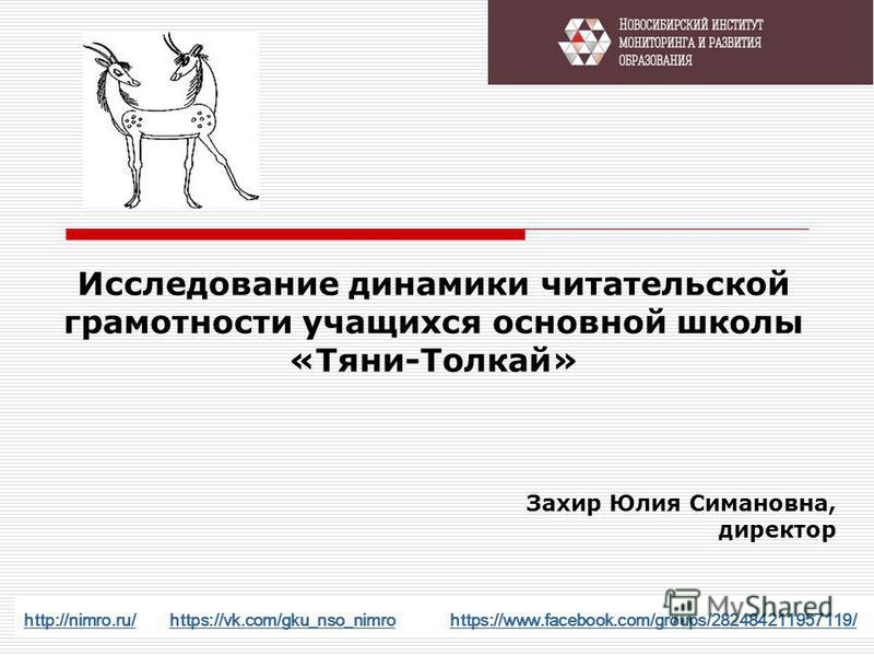 http://nimro.ru/http://nimro.ru/ https://vk.com/gku_nso_nimro https://www.facebook.com/groups/282484211957119/https://vk.com/gku_nso_nimrohttps://www.facebook.com/groups/282484211957119/ Исследование динамики читательской грамотности учащихся основно