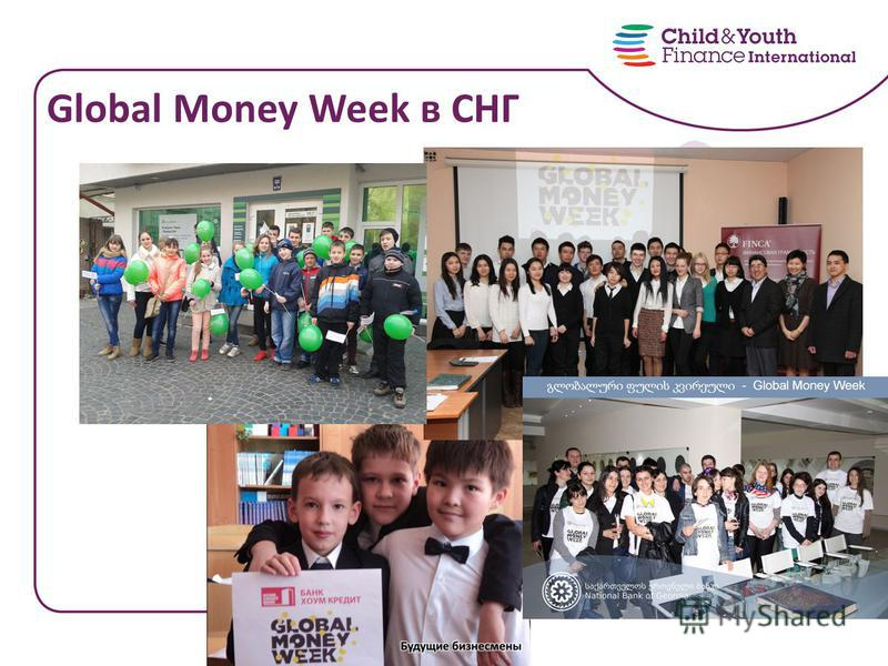 Global Money Week в СНГ