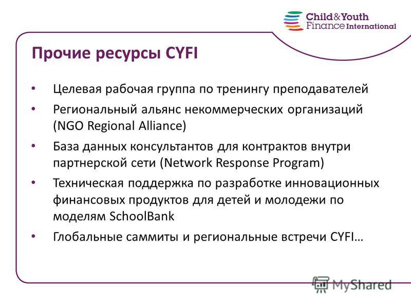 Прочие ресурсы CYFI Целевая рабочая группа по тренингу преподавателей Региональный альянс некоммерческих организаций (NGO Regional Alliance) База данных консультантов для контрактов внутри партнерской сети (Network Response Program) Техническая подде