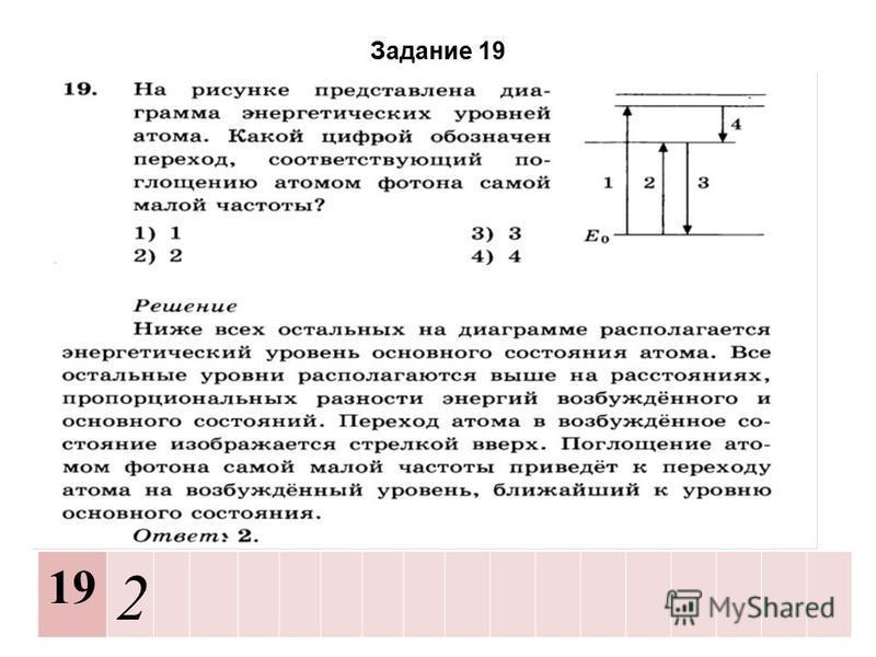 Задание 19 19 2