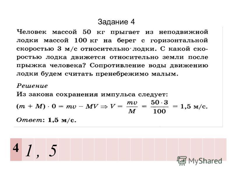 Задание 4 4 1,5