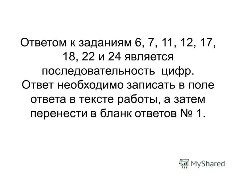 Ответом к заданиям 6, 7, 11, 12, 17, 18, 22 и 24 является последовательность цифр. Ответ необходимо записать в поле ответа в тексте работы, а затем перенести в бланк ответов 1.