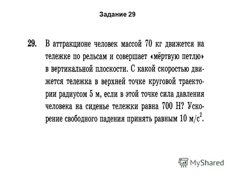 Задание 29