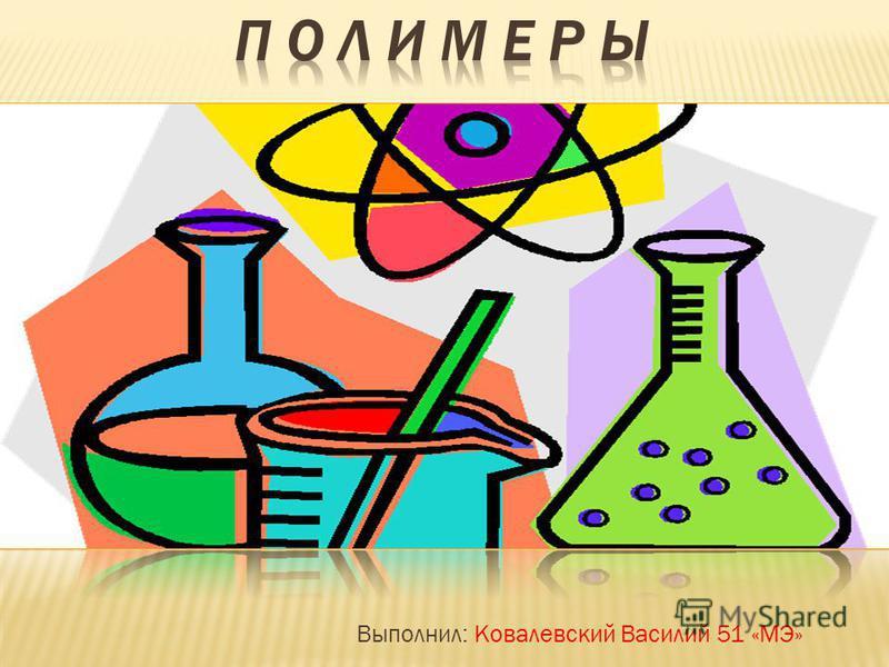 Выполнил: Ковалевский Василий 51 «МЭ»