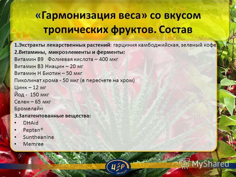 «Гармонизация веса» со вкусом тропических фруктов. Состав 1. Экстракты лекарственных растений: гарциния камбоджийская, зеленый кофе. 2.Витамины, микроэлементы и ферменты: Витамин В9 Фолиевая кислота – 400 мкг Витамин В3 Ниацин – 20 мг Витамин Н Биоти