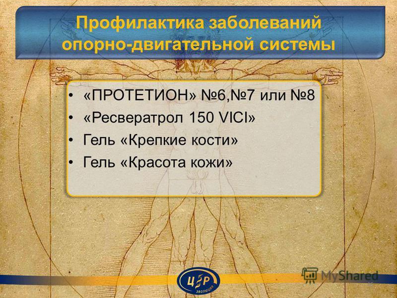 Профилактика заболеваний опорно-двигательной системы «ПРОТЕТИОН» 6,7 или 8 «Ресвератрол 150 VICI» Гель «Крепкие кости» Гель «Красота кожи» 46