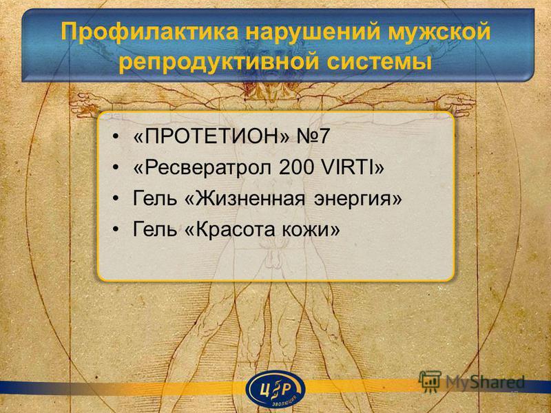 Профилактика нарушений мужской репродуктивной системы «ПРОТЕТИОН» 7 «Ресвератрол 200 VIRTI» Гель «Жизненная энергия» Гель «Красота кожи» 47