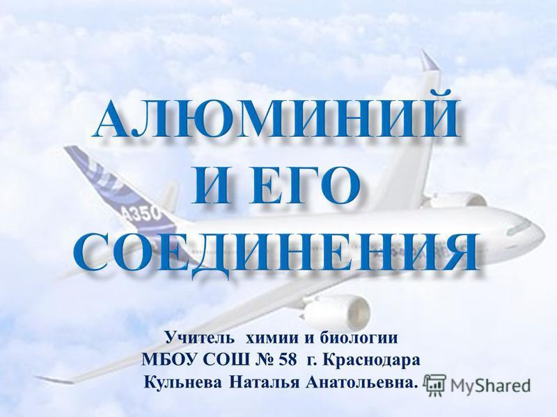 Учитель химии и биологии МБОУ СОШ 58 г. Краснодара Кульнева Наталья Анатольевна.