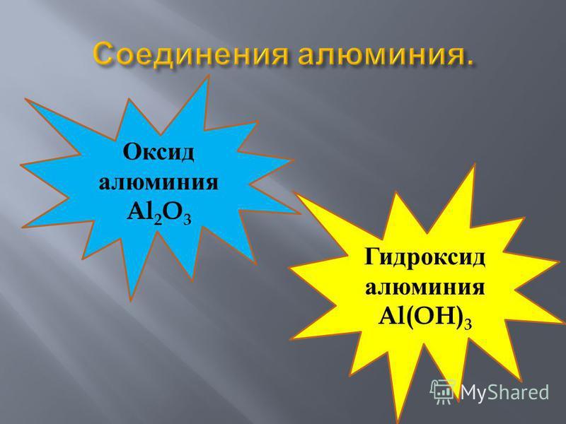 Оксид алюминия Al 2 O 3 Гидроксид алюминия Al(OH) 3