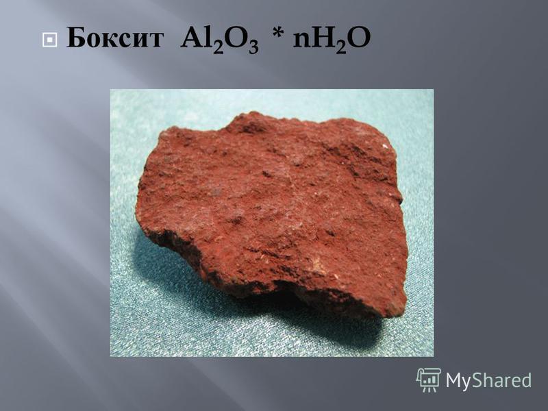 Боксит Al 2 O 3 * nH 2 O