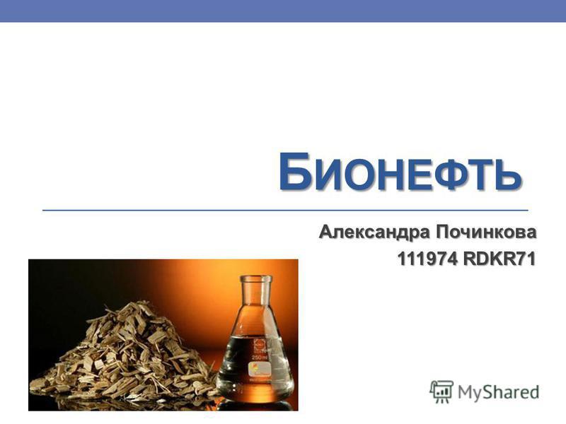 Б ИОНЕФТЬ Александра Починкова 111974 RDKR71