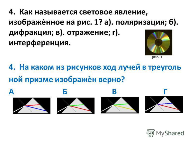 4. Как называется световое явление, изображѐнное на рис. 1? а). поляризация; б). дифракция; в). отражение; г). интерференция. 4. На каком из рисунков ход лучей в треугольной призме изображѐн верно? А Б В Г
