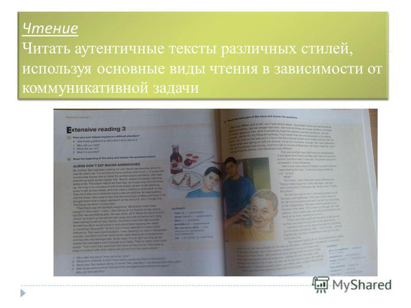 Чтение Читать аутентичные тексты различных стилей, используя основные виды чтения в зависимости от коммуникативной задачи