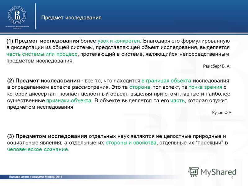 Высшая школа экономики, Москва, 2014 Предмет исследования фото фот фото (1) Предмет исследования более узок и конкретен. Благодаря его формулированную в диссертации из общей системы, представляющей объект исследования, выделяется часть системы или пр