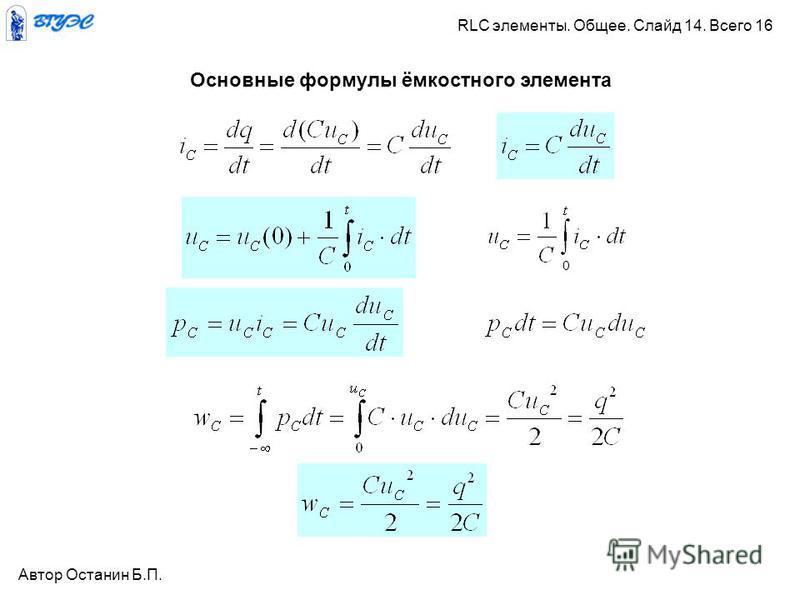 Основные формулы ёмкостного элемента Автор Останин Б.П. RLC элементы. Общее. Слайд 14. Всего 16