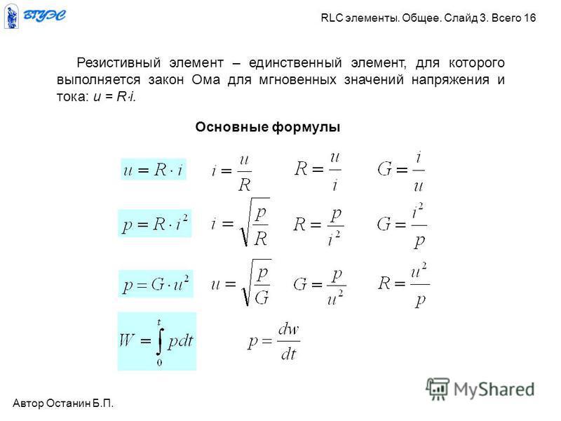 Основные формулы Резистивный элемент – единственный элемент, для которого выполняется закон Ома для мгновенных значений напряжения и тока: u = R i. Автор Останин Б.П. RLC элементы. Общее. Слайд 3. Всего 16
