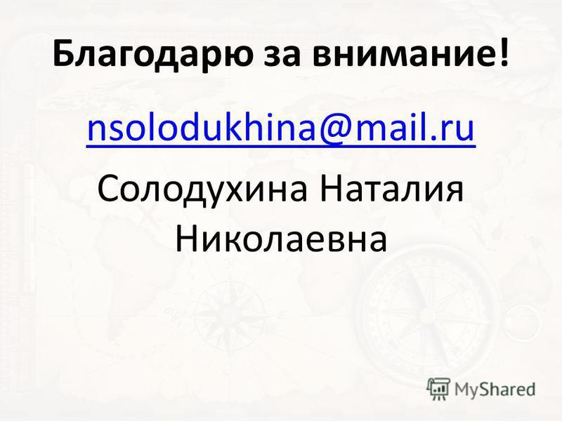 Благодарю за внимание! nsolodukhina@mail.ru Солодухина Наталия Николаевна