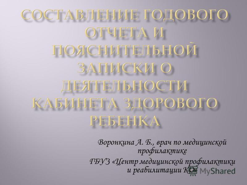Воронкина А. Б., врач по медицинской профилактике ГБУЗ «Центр медицинской профилактики и реабилитации КО»