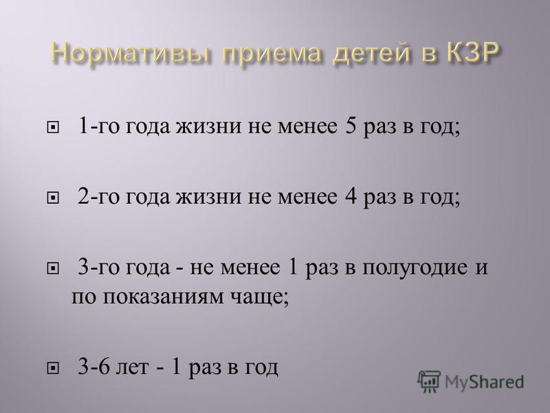 1- го года жизни не менее 5 раз в год ; 2- го года жизни не менее 4 раз в год ; 3- го года - не менее 1 раз в полугодие и по показаниям чаще ; 3-6 лет - 1 раз в год