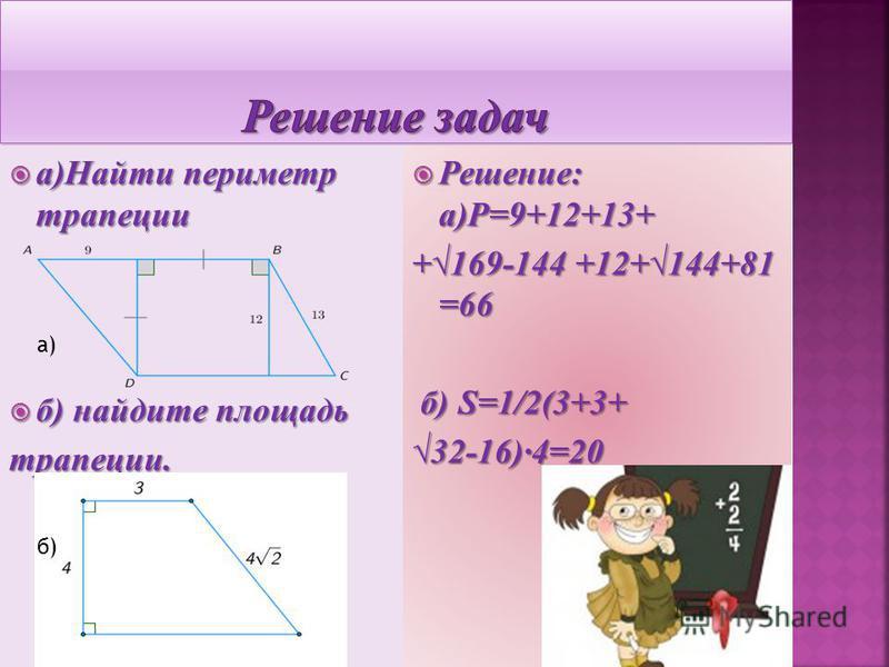 Диагонали ромба равны 24 и 7,5. Найдите его площадь Диагонали ромба равны 24 и 7,5. Найдите его площадь Площадь прямоугольного треугольника с катетами 4 и 3 равна площади ромба со стороной 5. Найдите высоту ромба. Площадь прямоугольного треугольника