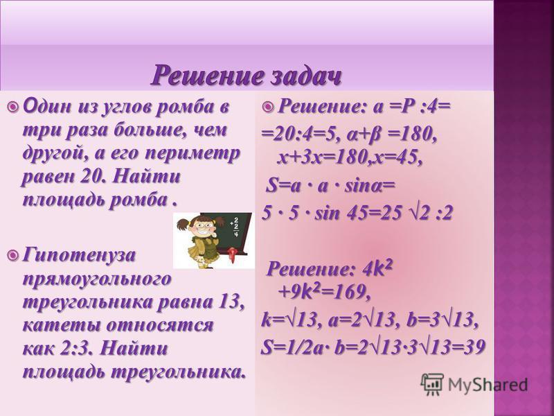 Решение: Решение: а) S=5 + 1/2 7 -1=7,5 а) S=5 + 1/2 7 -1=7,5 б) S=1/2 6 3=9 б) S=1/2 6 3=9 Найти площадь фигуры Найти площадь фигуры a) б)