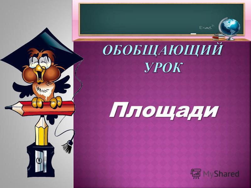 МОУ «Бельковская СШ» учитель математики Гордеева Валентина Ивановна