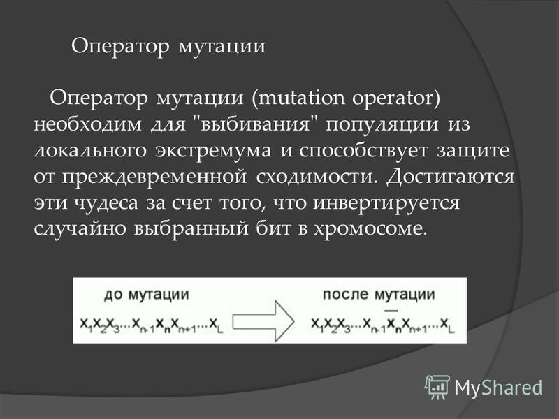 Оператор мутации Оператор мутации (mutation operator) необходим для