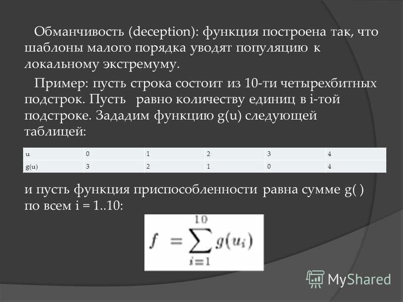 Обманчивость (deception): функция построена так, что шаблоны малого порядка уводят популяцию к локальному экстремуму. Пример: пусть строка состоит из 10-ти четырехбитных подстрок. Пусть равно количеству единиц в i-той подстроке. Зададим функцию g(u)
