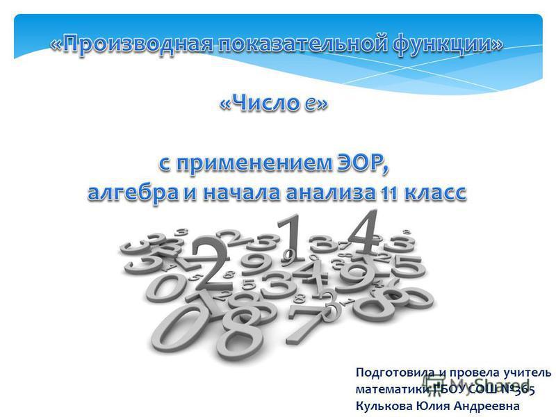 Подготовила и провела учитель математики ГБОУ СОШ 365 Кулькова Юлия Андреевна