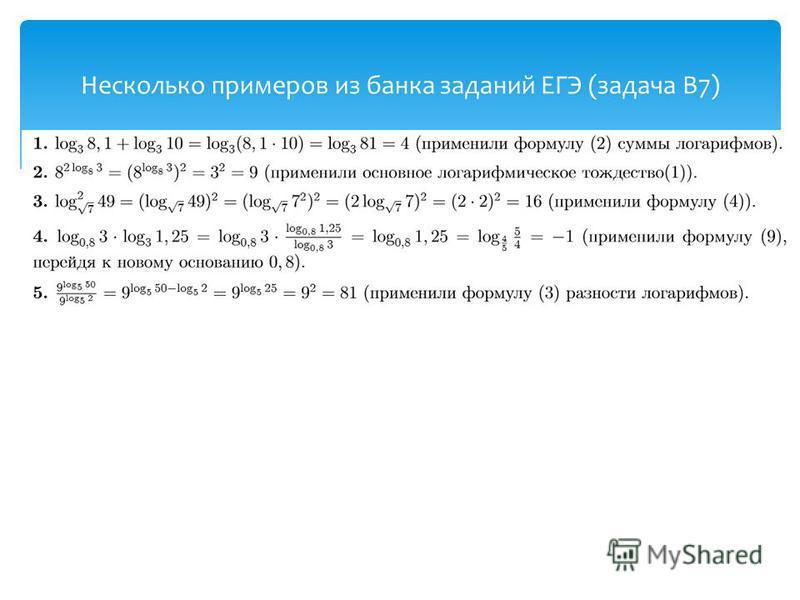 Несколько примеров из банка заданий ЕГЭ (задача В7)