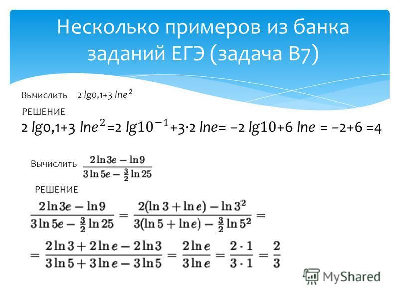 Вычислить Несколько примеров из банка заданий ЕГЭ (задача В7) Вычислить РЕШЕНИЕ