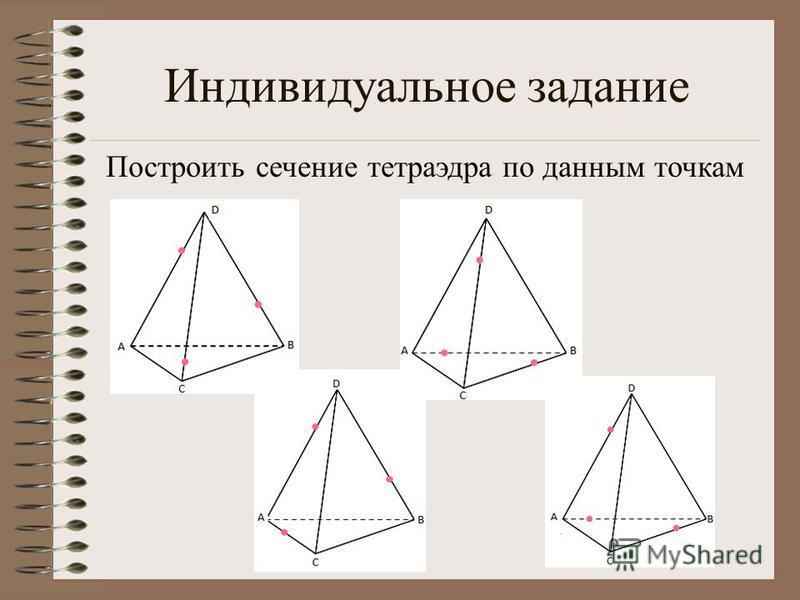 Индивидуальное задание Построить сечение тетраэдра по данным точкам