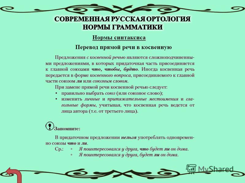 Нормы синтаксиса Перевод прямой речи в косвенную