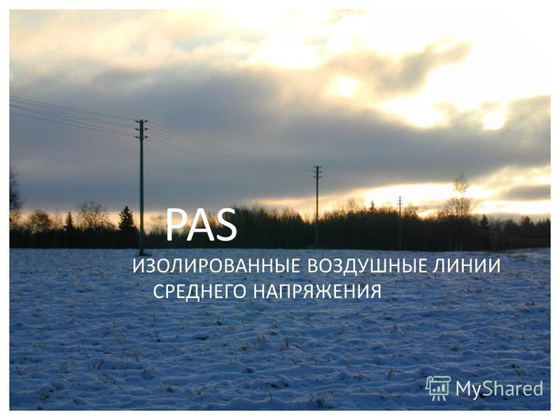 2005ENSTO UKRAINE1 PAS ИЗОЛИРОВАННЫЕ ВОЗДУШНЫЕ ЛИНИИ СРЕДНЕГО НАПРЯЖЕНИЯ