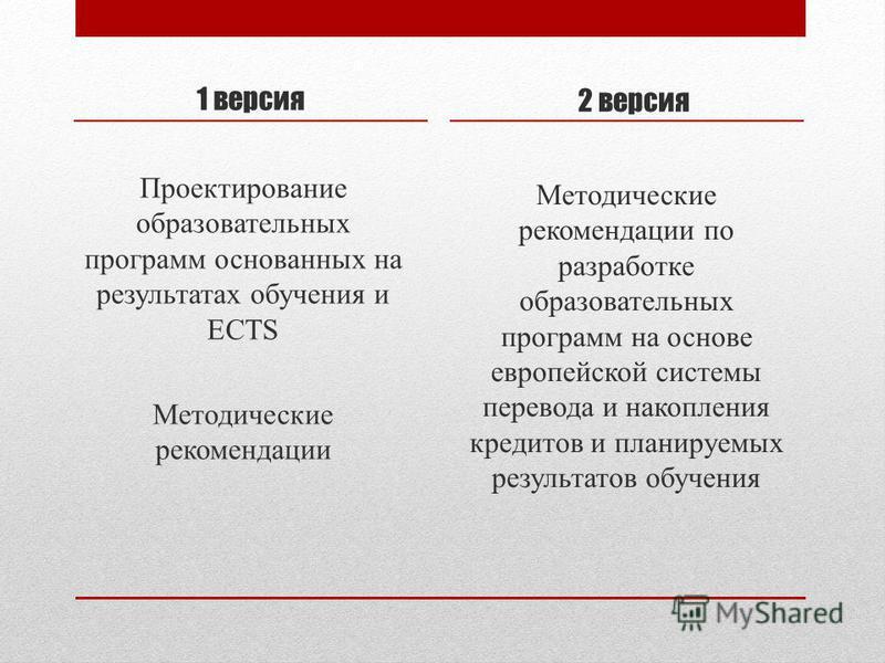 1 версия Проектирование образовательных программ основанных на результатах обучения и ECTS Методические рекомендации 2 версия Методические рекомендации по разработке образовательных программ на основе европейской системы перевода и накопления кредито