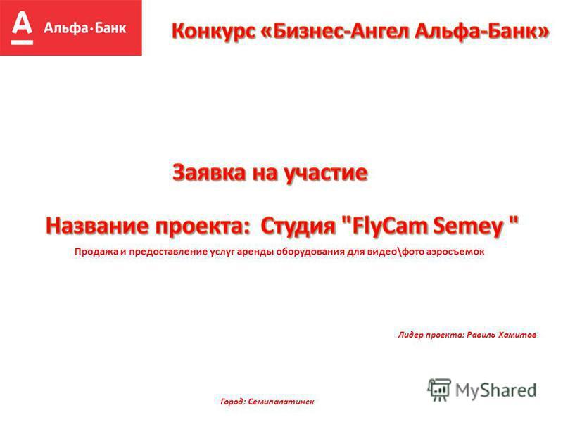 Лидер проекта: Равиль Хамитов Город: Семипалатинск Продажа и предоставление услуг аренды оборудования для видео\фото аэросъемок