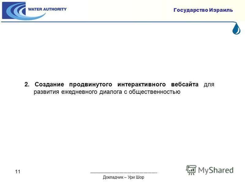 11 Государство Израиль 2. Создание продвинутого интерактивного веб-сайта для развития ежедневного диалога с общественностью -------------------------------------------------- Докладчик – Ури Шор