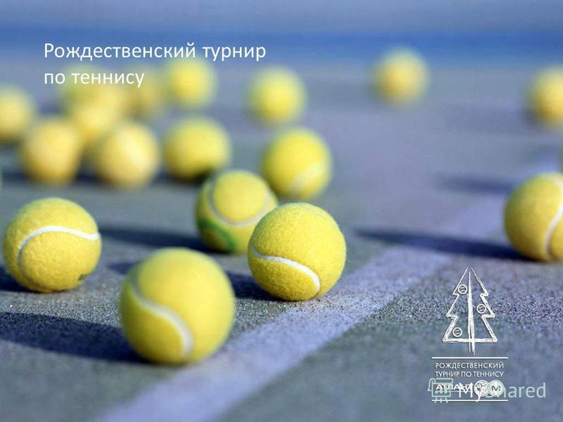 Рождественский турнир по теннису