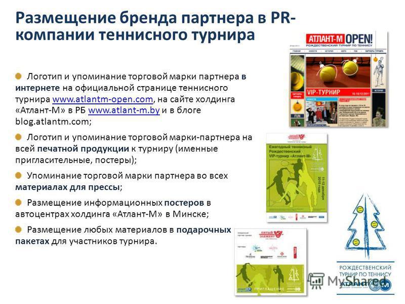 Размещение бренда партнера в PR- компании теннисного турнира Логотип и упоминание торговой марки партнера в интернете на официальной странице теннисного турнира www.atlantm-open.com, на сайте холдинга «Атлант-М» в РБ www.atlant-m.by и в блоге blog.at